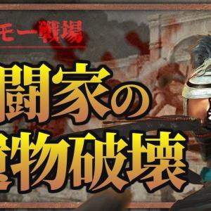 【黒い砂漠モバイル】ラモー戦場!格闘家でホワチャ!遺物破壊はどのスキルがいいんじゃい!【PvP】