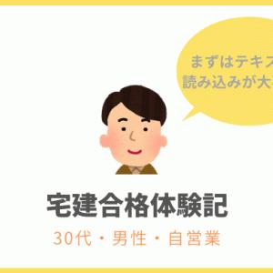 【宅建・合格体験記】半年間の勉強で一発合格した30代の話!