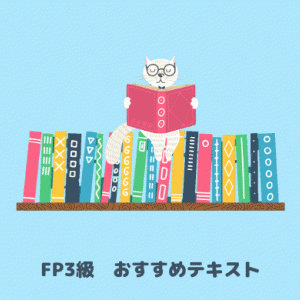 【2020年最新版】FP3級のテキストをランキング形式で紹介。独学で最短合格を目指そう!