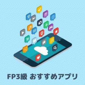 FP3級の過去問がスマホで解けるおすすめアプリ4つをランキング形式で紹介