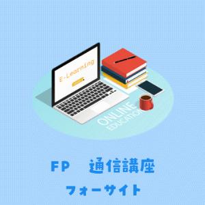FP2級の通信講座フォーサイトの評判・メリットなどをまとめて紹介