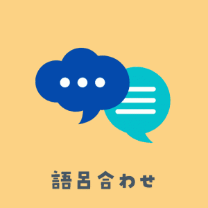 【2021年】宅建語呂合わせ一覧