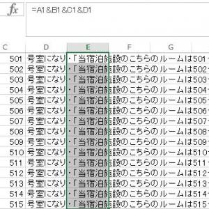 表のテキストデータをExcelで効率よく再構築する形で復元