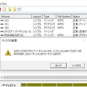 Windowsで初期化したポータブルHDDのファイルを復元