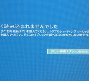 Windowsの修復に失敗する時にデータを救出するには?
