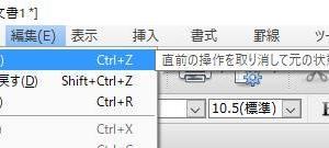 一太郎の文書データが消えた時に修復するには?