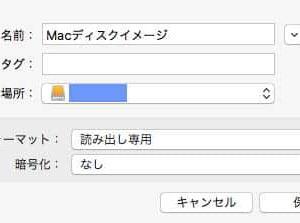 MacのOSをディスクイメージで復元するには?