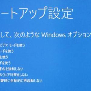 Windows10がよくフリーズする時に状態を修復するには?