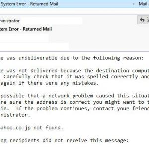 送信したメールが戻ってくるエラーを解消するには?