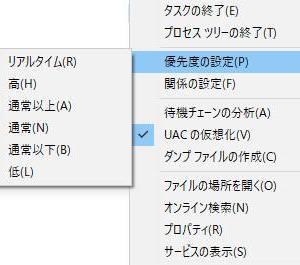 CPUの割り当てを指定して優先度を変更するには?