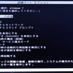 パソコンが黒い画面のまま起動しない時に修理するには?