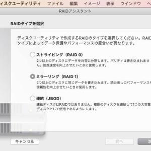 MacパソコンでRAIDのハードディスクのデータを復旧するには?