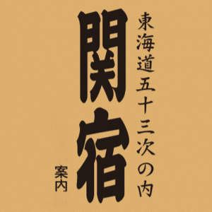 平成最後のツーリング 西日本2850Km ㉛ 東海道/三重/関宿 旅人宿 『石垣屋』 其のⅠ