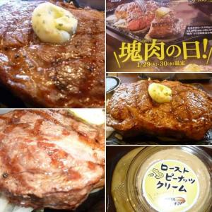 肉の日には、ガッッリ お安く 美味しく どこに行ってもお肉かな 🍴