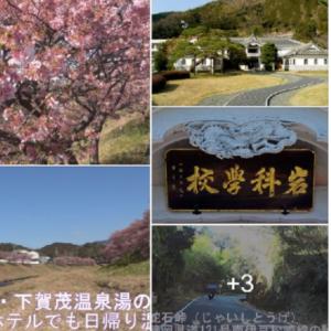 平六地蔵露天風呂 断崖の堂ヶ島秘湯 沢田公園露天風呂 ♨