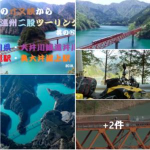 美しい景観や恋のパワースポットとして  秘境駅「奥大井湖上駅」