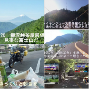 峠と温泉と渓谷 腐った吊り橋と柳沢峠からの富士山 🗻