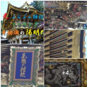日光ぶらぶら探訪ツーリング 神橋・門前町から本宮へ三猿に人生を振り返り想う ^^!