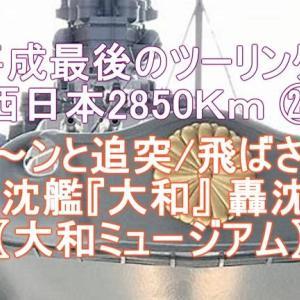 平成最後のツーリング 西日本2850Km ㉔ ドカ~ンと追突/飛ばされた 不沈艦『大和』 轟沈‽ 〖大和ミュージアム〗