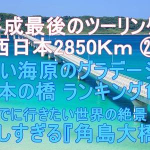 平成最後のツーリング 西日本2850Km ㉖ 美しい海原のグラデーション  日本の橋 ランキング1位 死ぬまでに行きたい世界の絶景 3位 美しすぎる 『 角島大橋 』❣