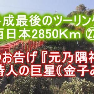平成最後のツーリング 西日本2850Km ㉗ 白狐のお告げ『元乃隅神社』 童謡詩人の巨星⦅金子みすゞ⦆
