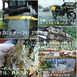 日本の秘境100選:雄国沼《金沢峠》&銀山温泉と安比高原