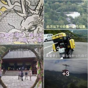 日光三山古来「二荒山神社」から「いろは坂」 絶景の「明知平」から「中禅寺湖」へ
