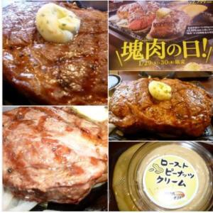 """また行きたい「肉の日」 初めての """"ステーキ・ガスト"""" 🐮"""