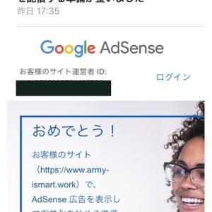 6記事でもGoogleアドセンス審査通過できた‼︎実践したことのまとめ(^^)