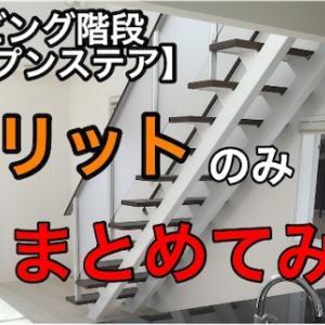 リビング階段【オープンステア】メリットのみ20個まとめてみた!一条工務店のアイスマート2