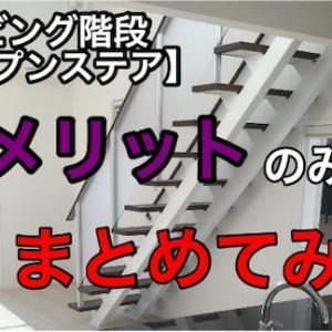 リビング階段【オープンステア】デメリットだけを15個まとめてみた!一条工務店のアイスマート2