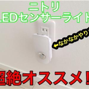 ニトリの【LEDセンサーライト】は超絶オススメ!