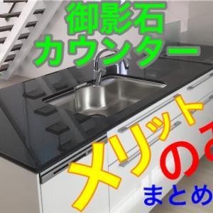 【一条工務店】御影石カウンターのメリットのみをまとめてみた!!