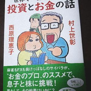 【世界で一番カンタンな投資とお金の話】村上世彰&西原理恵子(文芸春秋)を150分で読んだ。