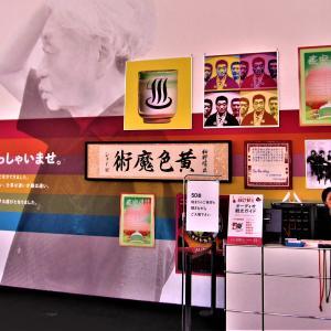 細野晴臣デビュー50周年記念展「細野観光1969-2019」&今日は体育の日