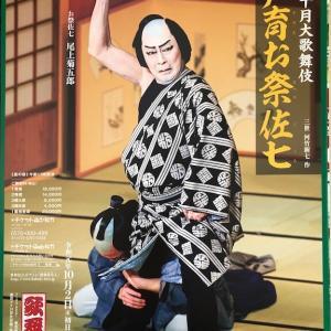 10月芸術祭 大歌舞伎 昼の部「江戸育お祭佐七」&今日は頭髪の日