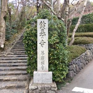 追憶の京都:願いが何でも叶うという鈴虫寺へ。今日は銀行の日