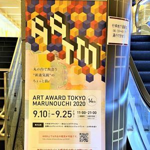 アートアワード東京丸の内2020