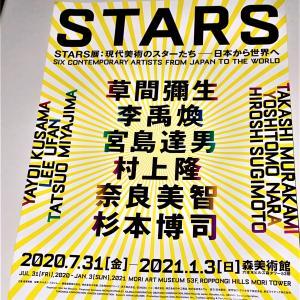 STARS展現代美術のスターたち―日本から世界へ②