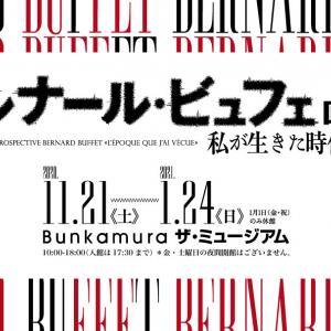 強烈な響き「ベルナール・ビュフェ回顧展 私が生きた時代
