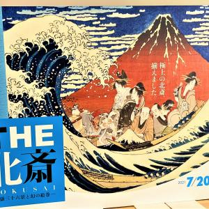 THE北斎 ―冨嶽三十六景と幻の絵巻―