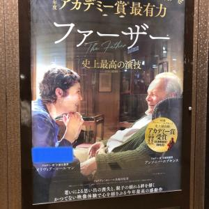 映画「The Father ファーザー」