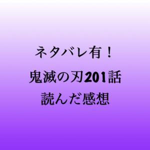 【ネタバレ有り】鬼滅の刃本誌201話を読んだ感想