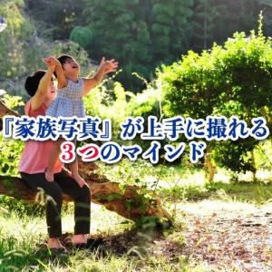 【12/19川崎パパ塾無料オンライン講座】『家族写真』が上手になる3つのマインド
