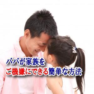 パパが家族をご機嫌にできる簡単な方法【川崎パパ塾コラム更新】