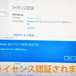 Windows10への無償アップグレードはまだ間に合う?検証編(2020年2月版)