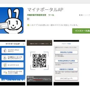 スマホのNFCを使用してマイナポータルへログインしてみる(Android編)