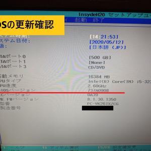 【VersaPro VK26TX-G】CPUの脆弱性対策に関連するBIOSアップデート手順(サイドチャネル攻撃対策)