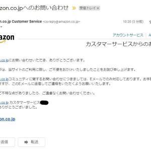 Amazonのレビュー投稿制限と全削除措置をお問い合わせを使って解除(手順等も記載)