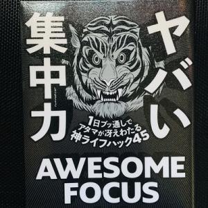 日本人は働きすぎ!諦めて上手に休むのがカギ│ヤバい集中力